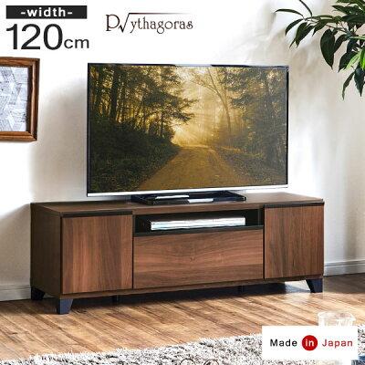 テレビ台国産完成品ピタゴラス幅120