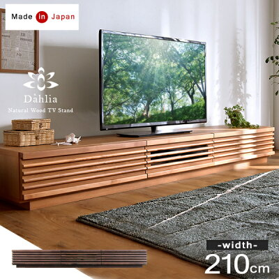 無垢材使用日本製完成品テレビ台210