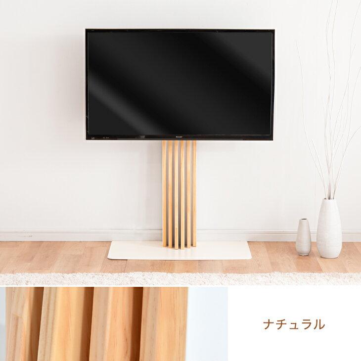 タンスのゲン『美。アートな天然木テレビスタンド』