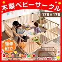 【送料無料】 ベビーサークル 木製 8枚セット ベビー サークル 赤ち...