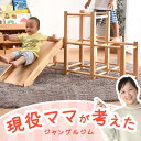 現役ママが考えた木製ジャングルジム★今夜20時〜4時間全品P...