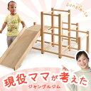 現役ママが考えた木製ジャングルジム★クーポンで200円OFF...
