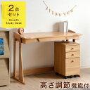 【送料無料】 学習机 木製 2点セット 幅110cm 高さ調...