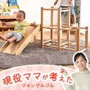 現役ママが考えた木製ジャングルジム【送料無料/在庫有】すべり...