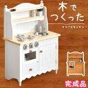 【送料無料】 カントリー調 木製 ままごとキッチン 完成品 ...