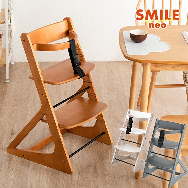 【送料無料】 ベビーチェア ハイチェア 立ち上がり防止 高さ調整 グローアップチェア 木製 キッズチェア 木製 キッズハイチェア チェア ベビーチェア 椅子 イス 子供用 ハイ 椅子 ダイニング ベビー 子供椅子 子ども椅子 おしゃれ