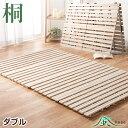 【送料無料】 すのこベッド ダブル すのこ 折りたたみベッド 折りたたみ 二つ折り 布
