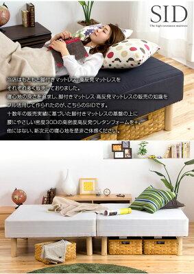 高反発ベッド
