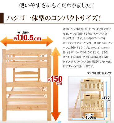 ハシゴ一体型のコンパクトな二段ベッド