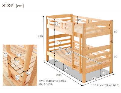 日本製ひのき二段ベッド