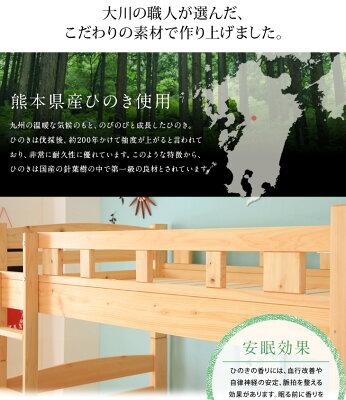 国産ひのき材を使用した二段ベッド