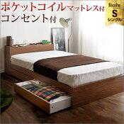 収納ベッド+ポケットコイルマットレス付セットシングル