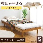 シングル フレーム シンプル ヘッドレスベッド