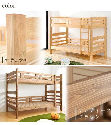 お子さまにも安心の低ホル仕様!2段ベッド