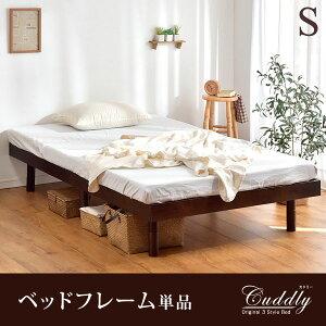 ★今夜20時〜4時間全品P10倍★【送料無料/在庫有】シングルベッド すのこベッド 3段階高さ調節 フレームのみ すのこ シングル ベッド すのこベット ローベッド ローベット 木製 ベット ロー