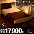 【送料無料】 ベッド ベッドフレーム シングル モダン コンセント2口付 すのこベッド すのこ 棚 フレーム 木製 コンセント 北欧 シンプル ベット おしゃれ すのこベット ローベッド シングルベッド スノコ 組み立て 一人暮らし