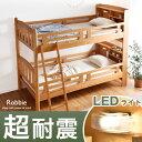 安心の耐震構造!【送料無料】 二段ベッド 宮付き LED ライト 付き...
