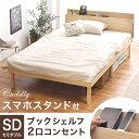 【送料無料】スマホスタンド付き 宮 すのこ ベッド セミダブ...