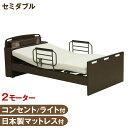 【送料無料】 電動ベッド 2モーター セミダブル 開梱設置付き 無段階リクライニング