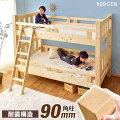 子供部屋に置きやすい天然木製の2段ベッド、安全設計で品質がよさそうなのはどれ?