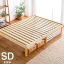 【送料無料】 すのこベッド セミダブル 3段階 高さ調節 ベッド ベット すのこ 木製 セミダブルベッド ベッドフレーム 北欧 *カドリー-TG*