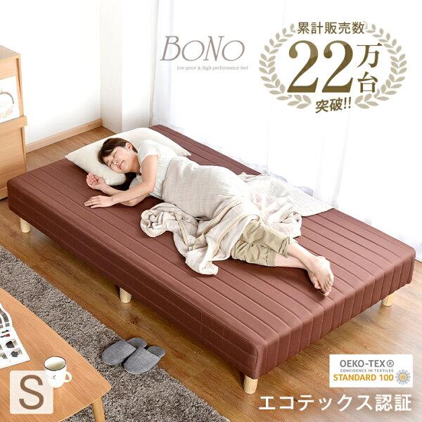 20時〜4HP5倍   Rank第  寝心地&耐久性UP 一体型脚付きマットレスシングルベッド*ボノ-TG*シングルマットレス