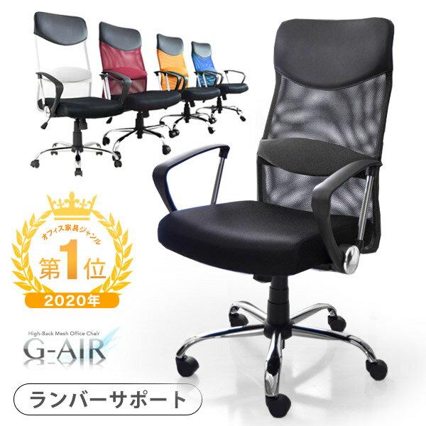 2020年で1番売れたオフィスチェア 腰楽ランバーサポート付オフィスチェアメッシュハイバックパソコンチェア*G-AIR*ワ