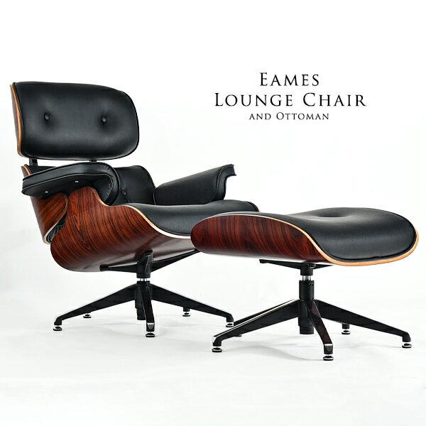 【送料無料】 イームズ ラウンジチェア オットマンセット イームズ リプロダクト デザイナーズチェア ミッドセンチュリー チェア 椅子 デザイナーズ おしゃれ パーソナルチェア デザイナーズ家具 Eames リラックスチェア
