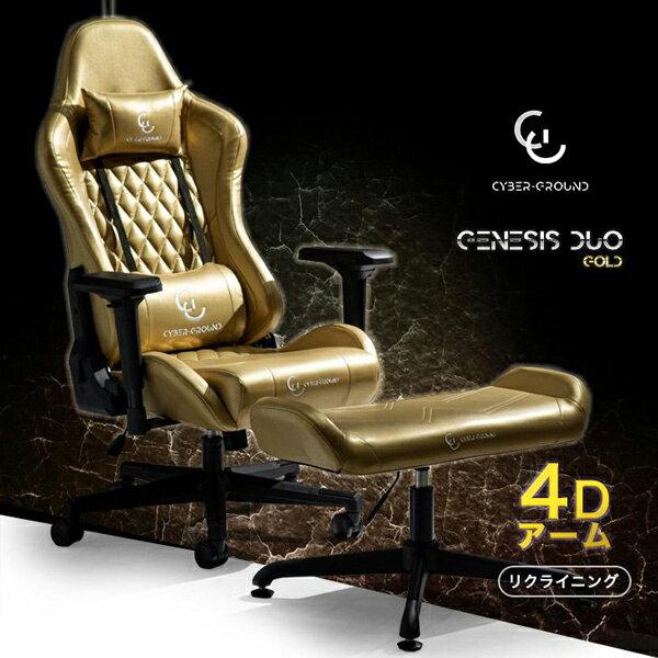 CYBER GROUND  GENESIS DUO GOLD