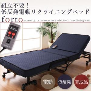 組立不要で届いてすぐ使える 電動リクライニング折りたたみベッド ベッド ベット シングルベッ...