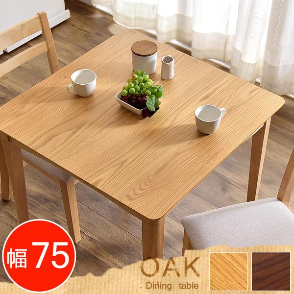 【送料無料】 ダイニングテーブル オーク 75 cm 天然木 テーブルのみ 単品 正方形 高さ70cm ダイニング テーブル 木製 木目 食卓テーブル シンプル カントリー コンパクト 2人 2人用 北欧 おしゃれ モダン カフェ
