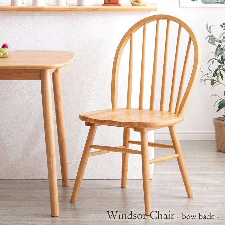 【送料無料】イギリスの伝統的デザイン ウィンザーチェア ダイニングチェア 天然木 ウィンザーチェア ボウバック ダイニング リビングチェア 木製 チェア イス 椅子 ダイニングチェアー チェアー セット 食卓 おしゃれ 英国 北欧