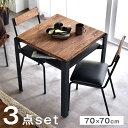 【送料無料】 ダイニングテーブルセット 3点 正方形 70×70 天然...