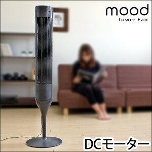 タワー型 扇風機 サーキュレーター MOD-TW1201D リビング 扇風機 タワー 送風機 暑さ対策 快適 ...
