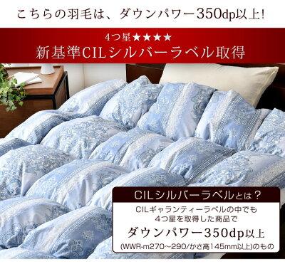ダウン90%使用!安心の日本製!羽毛布団セミダブルサイズ