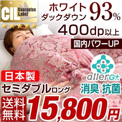 ダウン93%使用!安心の日本製!羽毛布団セミダブルサイズ