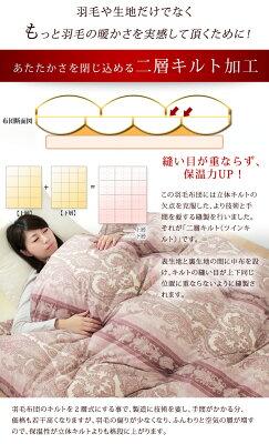 ダウン93%使用!安心の日本製!羽毛布団ダブル