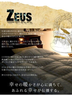 神々の羽毛ゼウス10年保証二層キルト国産ホワイトグース95%かさ高200mm以上484dp以上CILプラチナラベル