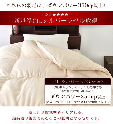 ダウン90%使用!安心の日本製!羽毛布団