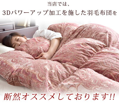 グース羽毛布団