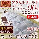 【送料無料】 羽毛布団 ダブルスーパーロング ダブル 超ロング エクセ...
