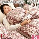 増量1.3kg【送料無料】 高品質 西川 日本製 羽毛布団 ...