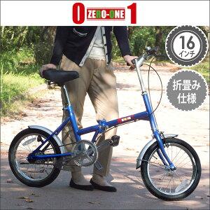 【今夜20時〜4H限定P10倍】【送料無料】 折りたたみ自転車 16インチ ゼロワン ミムゴ ZERO-ONE FDB16 折り畳み仕様 自転車 本体 おしゃれ 収納 軽量 通学 通勤