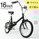 【送料無料】自転車1年保証 ライト&鍵付き折り畳み自転車 1...