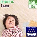 【送料無料】安心のノンホルム&抗菌 防臭!16枚 3畳 木目...