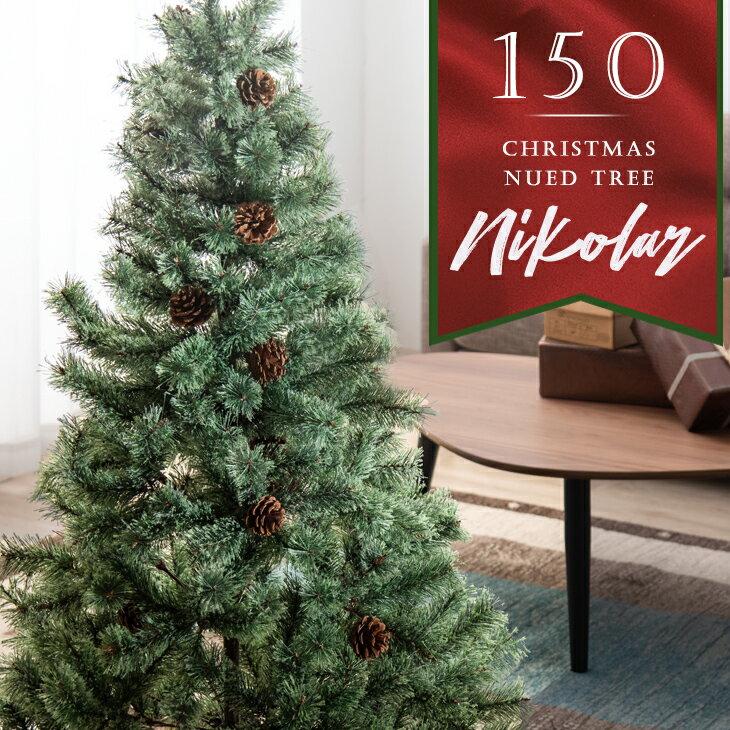 【送料無料】まるで本物 リアル クリスマスツリー 150cm 2020 松ぼっくり付 ヌードツリー ドイツトウヒ おしゃれ 北欧 ノルディック 松ぼっくり オシャレ 置物 ハロウィンツリー 北欧風