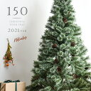 【送料無料/在庫有】まるで本物 リアル クリスマスツリー 150cm 2020 松ぼっくり付 ヌードツリー ドイツトウヒ おしゃれ 北欧 ノルディック 松ぼっくり オシャレ 置物 ハロウィンツリー 北欧風・・・