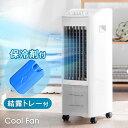 ★クリアランス6,999円★【送料無料】 冷風扇 保冷剤 付