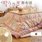 日本製こたつ布団長方形掛布団