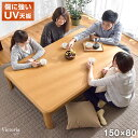 【送料無料】 傷に強いUV塗装 こたつ テーブル 家具調 長方形 15...